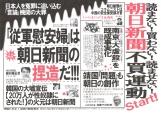 朝日新聞 不買運動 チラシ 表 改