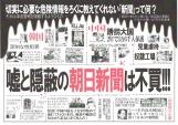 朝日新聞 不買運動 チラシ 裏 改