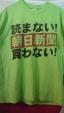 Tシャツ 胸側
