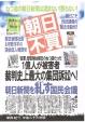 朝日新聞を糺す国民会議 チラシ 表 261101 改
