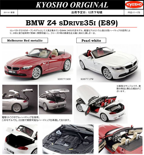 Bmw Z4 Blog: GarageWANのミニカーだけぢゃないごちゃまぜブログ Parte2 京商からBMW Z4のミニカー新製品予約情報