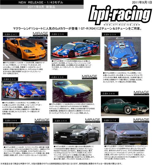 9月新製品-注文書(hpi)110901_001