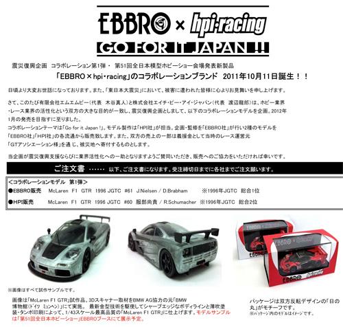 コラボ注文書(EBBROhpi)-EBBRO×HPIコラボ注文書