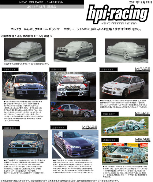 12月新製品-注文書(hpi)111213_001