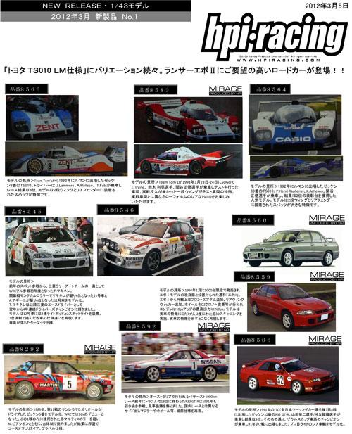 3月新製品-注文書(hpi)120305_001