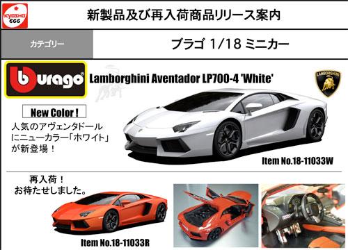 Bburago18D_AventadorLP700-4(White).jpg