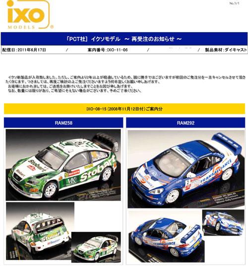 IXO-11-06-1.jpg
