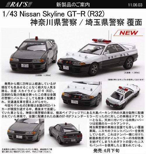 R32S.jpg