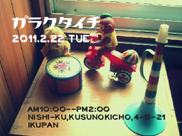 garakuta2_20110214135254.jpg