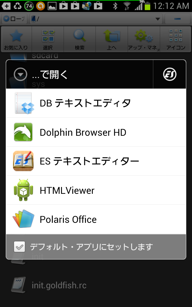 Screenshot_2013-02-03-00-12-30.png