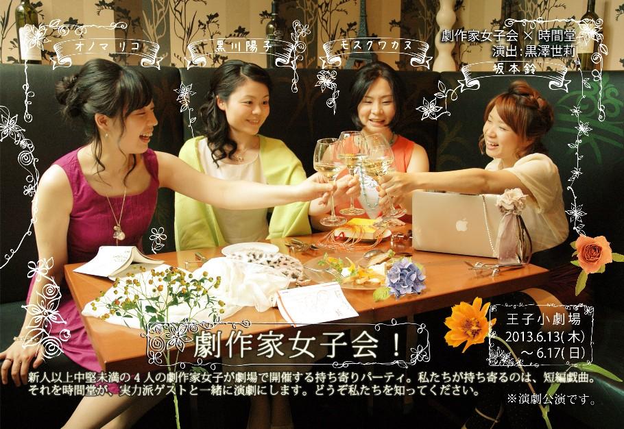 joshikaiomote0429.jpg