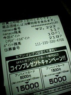 残高2222円レシート