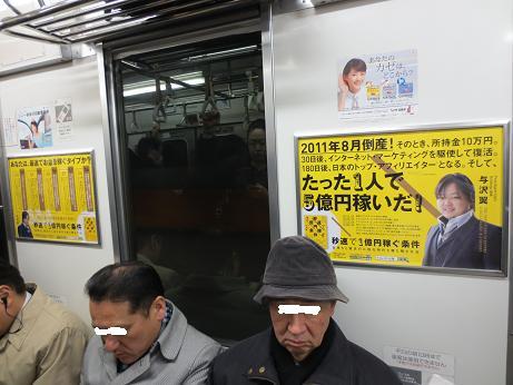 与沢翼、埼京線
