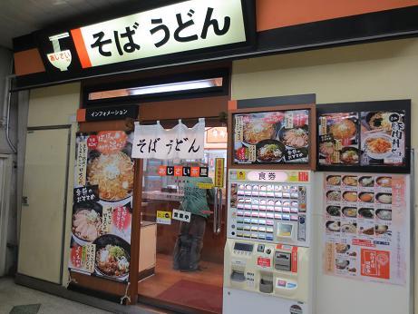渋谷駅そば屋2