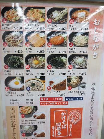 渋谷駅そば屋2おしながき