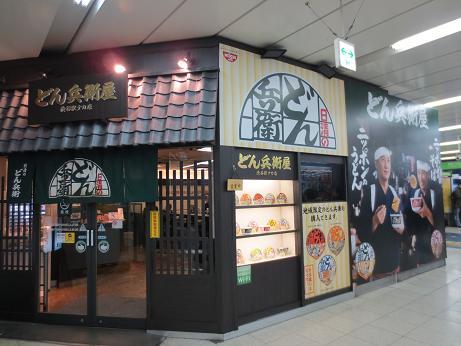 渋谷駅そば屋外観