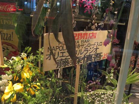 、藤森ナポリ、花