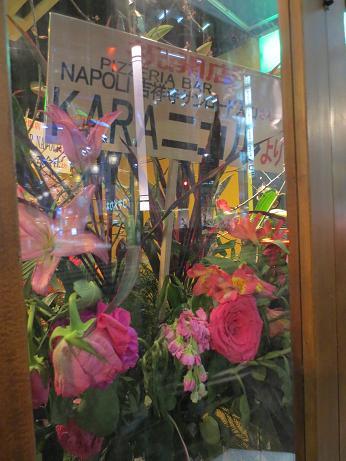 ナポリ、花、ニコル