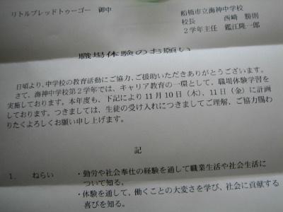 2011_08210002.jpg