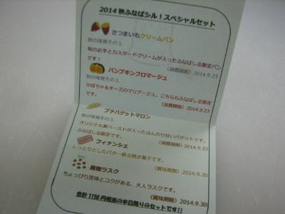 2014_09210003.jpg
