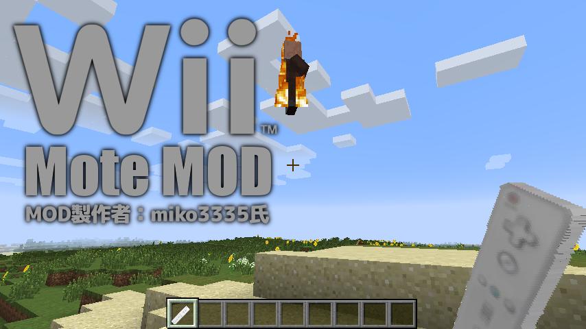 Wii Mote MOD-1