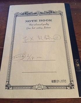 FXトレードノート