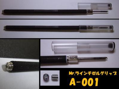 Mr.ラインチゼル用グリップ A-001
