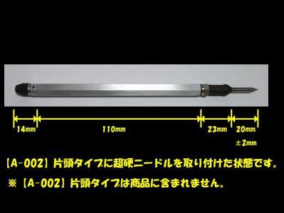 超硬ニードル-02