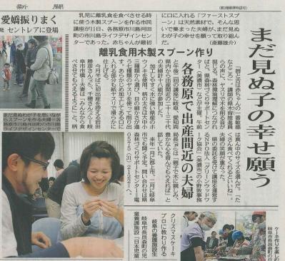 20111213中日新聞(各務原)