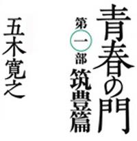 青春の門-筑豊編
