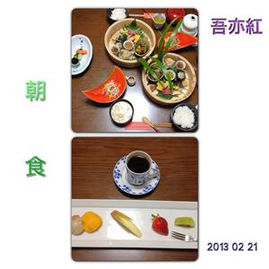 20130221-0001.jpg