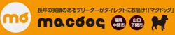 macdog_20121227005551.jpg