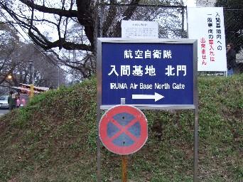 入間基地の入口