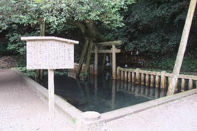御手洗の池