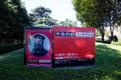 世田谷美術館1