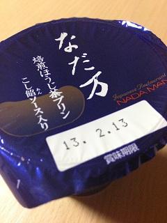 北海道乳業 なだ万 焙煎ほうじ茶プリン