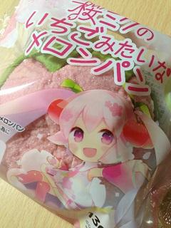 桜ミクのいちごみたいなメロンパン