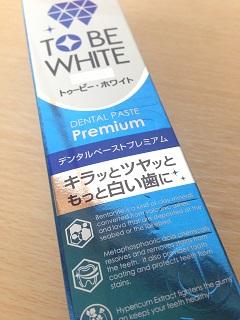 トゥービーホワイト