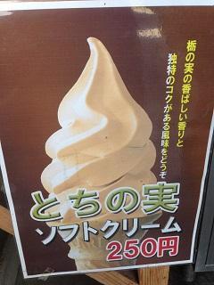 出羽街道路乃茶屋 キラリ とちの実ソフトクリーム 広告