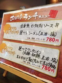 喜多方ラーメン 大安食堂 鶴岡店 ランチメニュー