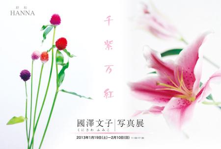 國澤文子写真展絵柄面2