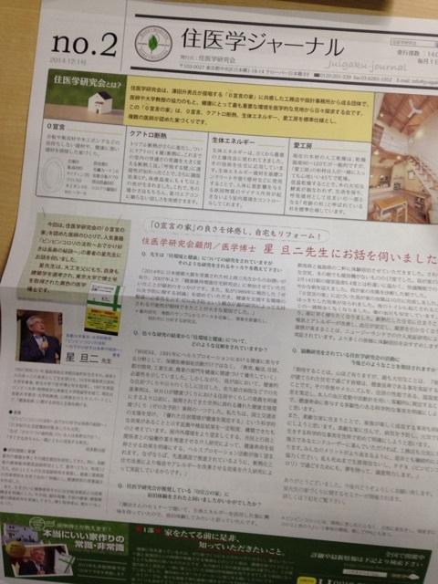 20141201ジャーナル