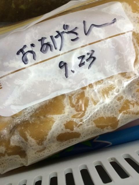 2014 09 24 おあげさん
