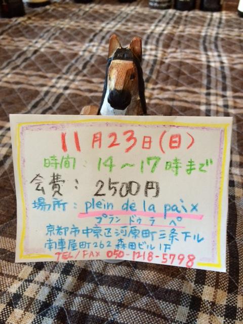2014 11 22 ワイン会