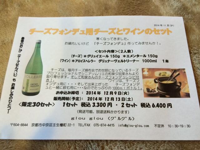 2014 11 26 チーズフォンデュ とワイン