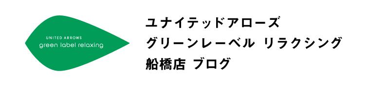 9678238882643 UNITED ARROWS green label relaxing 船橋店 ブログ カタヤマ