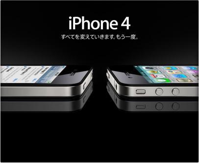 iphone_hero_1_20100607.jpg