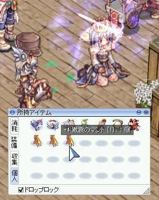 焔のマントの土版は穣のマントって名前になると思っていたよ