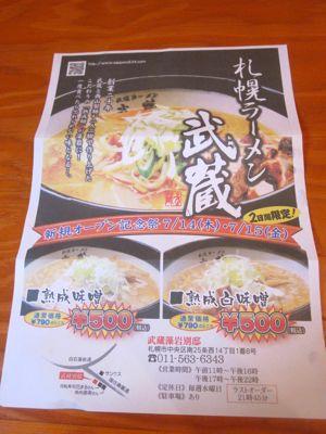 武蔵 広告