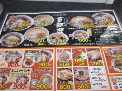 百麺想 めにゅ